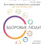Информационный портал «Здоровые люди»