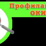Профилактика острых кишечных инфекций в период паводка