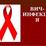 ПАМЯТКА Профилактика ВИЧ-инфекции