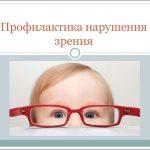 19 сентября – День здоровья школьников. Профилактика нарушений зрения.