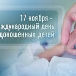 17 ноября – Международный день недоношенных детей