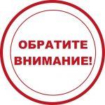 Постановление Совета Министров Республики Беларусь от 01.02.20 №66