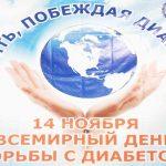 Всемирный день борьбы против диабета